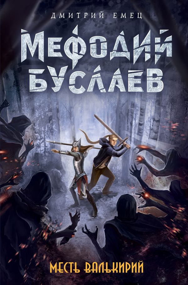 Месть валькирий Автор : Дмитрий Емец