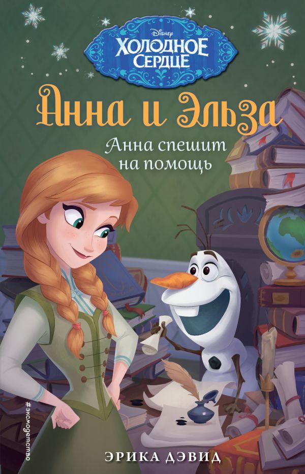 Книга холодное сердце дисней скачать бесплатно