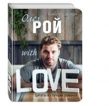 Рой О. - Олег Рой WITH LOVE обложка книги