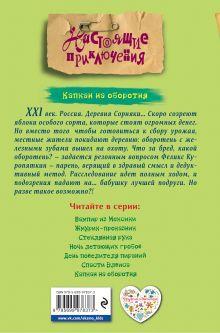 Обложка сзади Капкан на оборотня Эдуард Веркин
