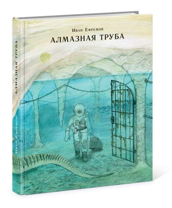 Алмазная труба Ефремов И.А.