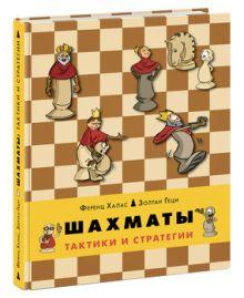 Халас Ф. - Шахматы. Тактики и стратегии обложка книги