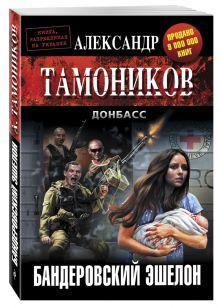 Тамоников А.А. - Бандеровский эшелон обложка книги