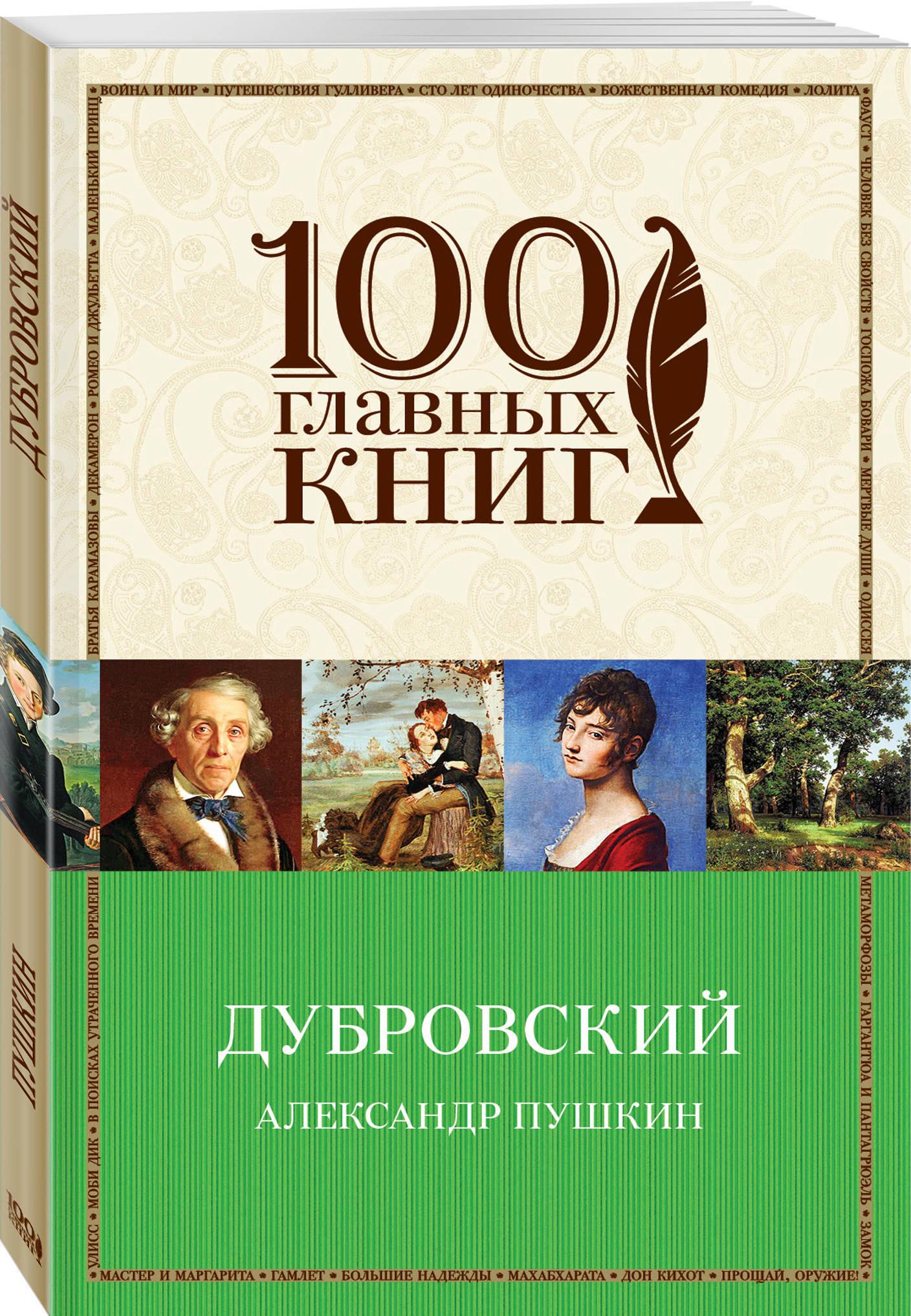 Дубровский ( Александр Пушкин  )