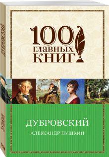 Пушкин А.С. - Дубровский обложка книги