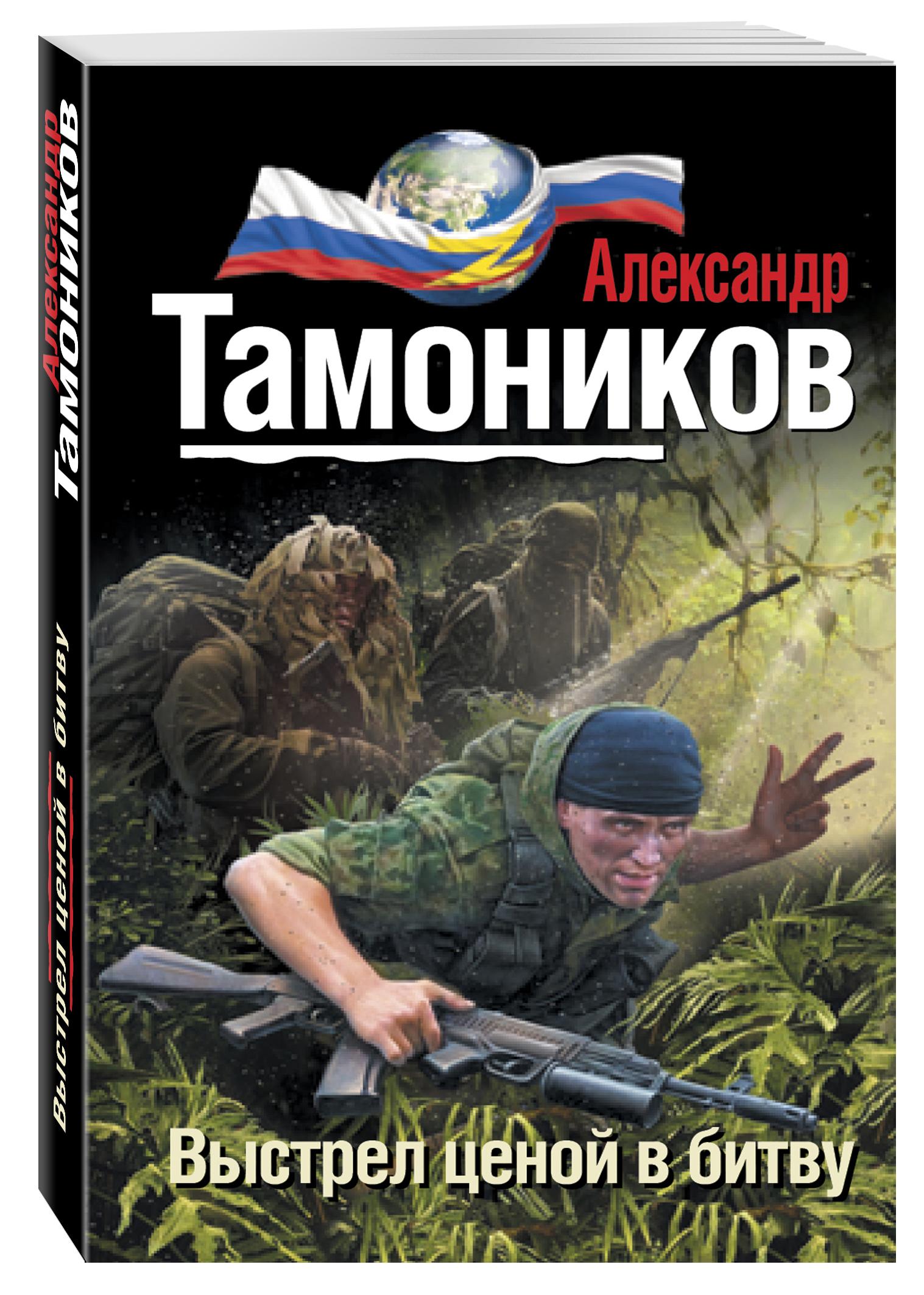 Выстрел ценой в битву ( Тамоников А.А.  )