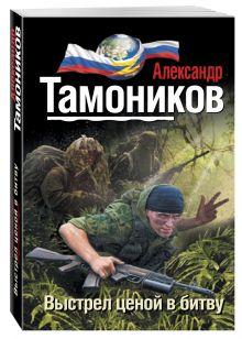 Тамоников А.А. - Выстрел ценой в битву обложка книги