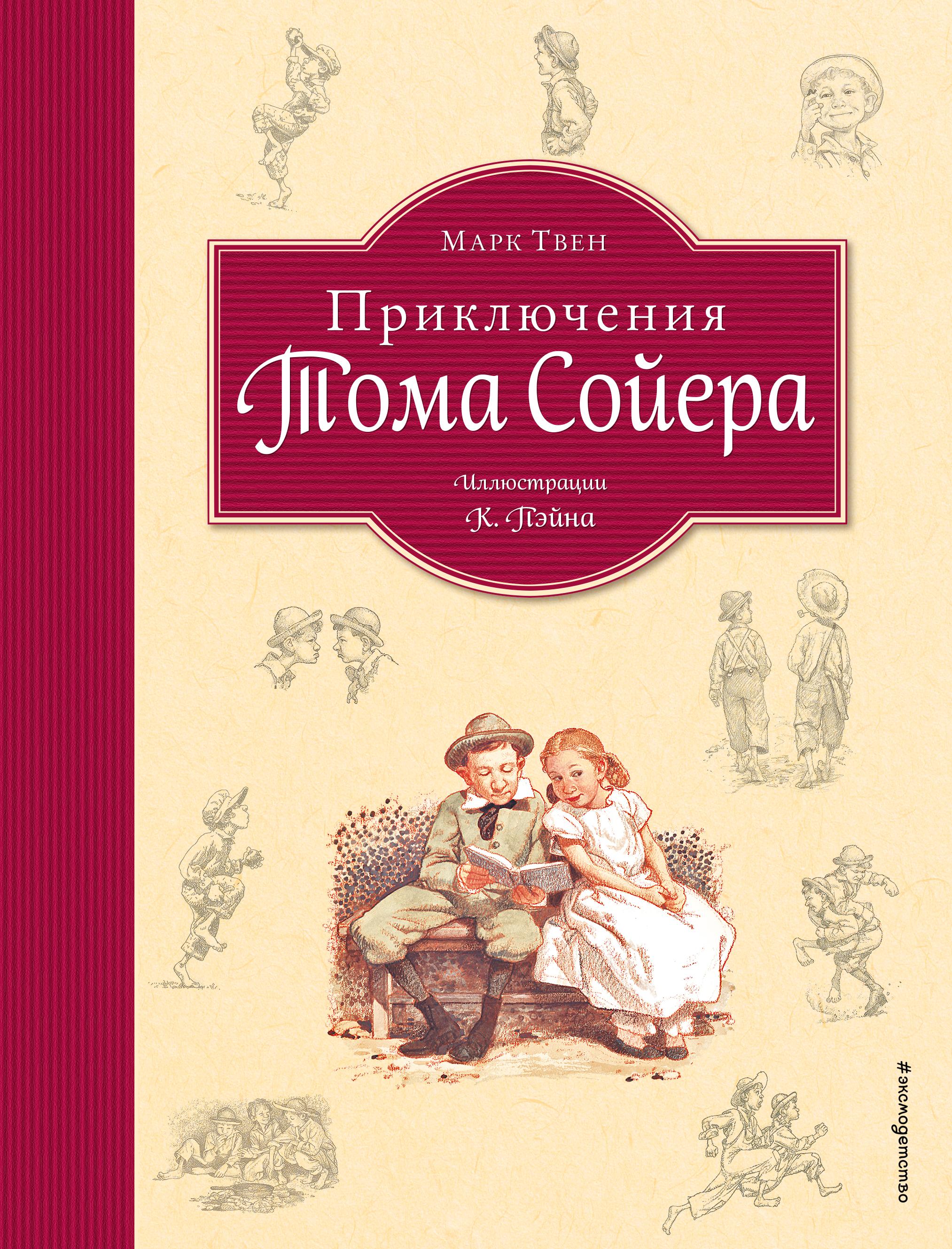 Приключения Тома Сойера (ил. К.Ф.Пэйна) (Том и Бекки)