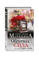 Маринина А. - Обратная сила. Том 1. 1842 - 1919' обложка книги