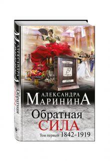 Маринина А. - Обратная сила. Том 1. 1842 - 1919 обложка книги
