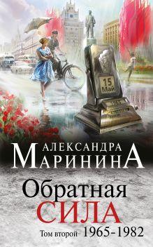 Маринина А. - Обратная сила. Том 2. 1965 - 1982 обложка книги