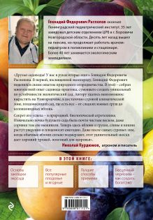 Обложка сзади Как создать экосад и сохранить здоровье. Советы врача и садовода с 40-летним стажем! Геннадий Распопов