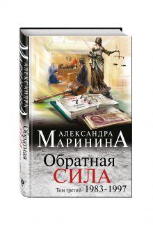 Маринина А. - Обратная сила. Том 3. 1983 - 1997 обложка книги