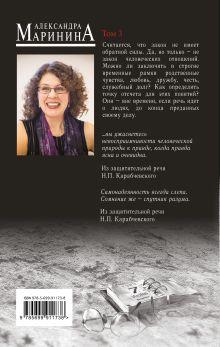 Обложка сзади Обратная сила. Том 3. 1983 - 1997 Александра Маринина