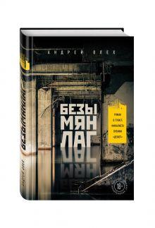 Олех А.Ю. - Безымянлаг обложка книги