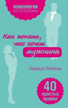Обложка Как понять, чего хочет мужчина. 40 простых правил Либерман Н.В.