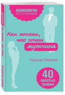 Либерман Н.В. - Как понять, чего хочет мужчина. 40 простых правил обложка книги