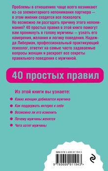 Обложка сзади Как понять, чего хочет мужчина. 40 простых правил Либерман Н.В.