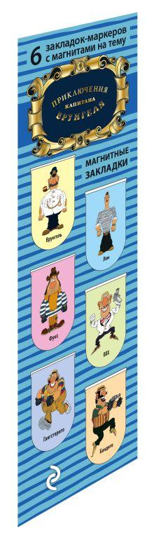 - Магнитные закладки. Приключения капитана Врунгеля (6 закладок полукругл.) обложка книги