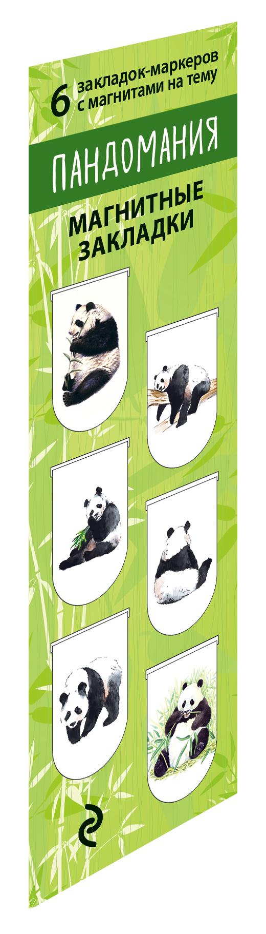 Магнитные закладки. Пандомания (6 закладок полукругл.)