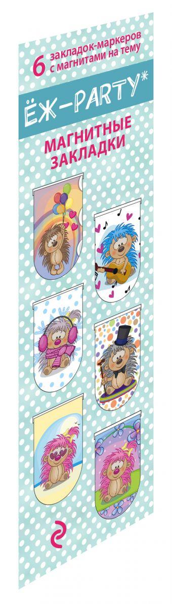 Магнитные закладки. Ёж-party. Ежовая вечеринка (6 закладок полукругл.)