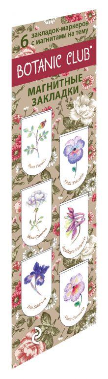 - Магнитные закладки. Botanic Club. Ботанический клуб (6 закладок полукругл.) обложка книги