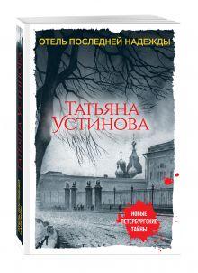 Устинова Т.В. - Отель последней надежды обложка книги