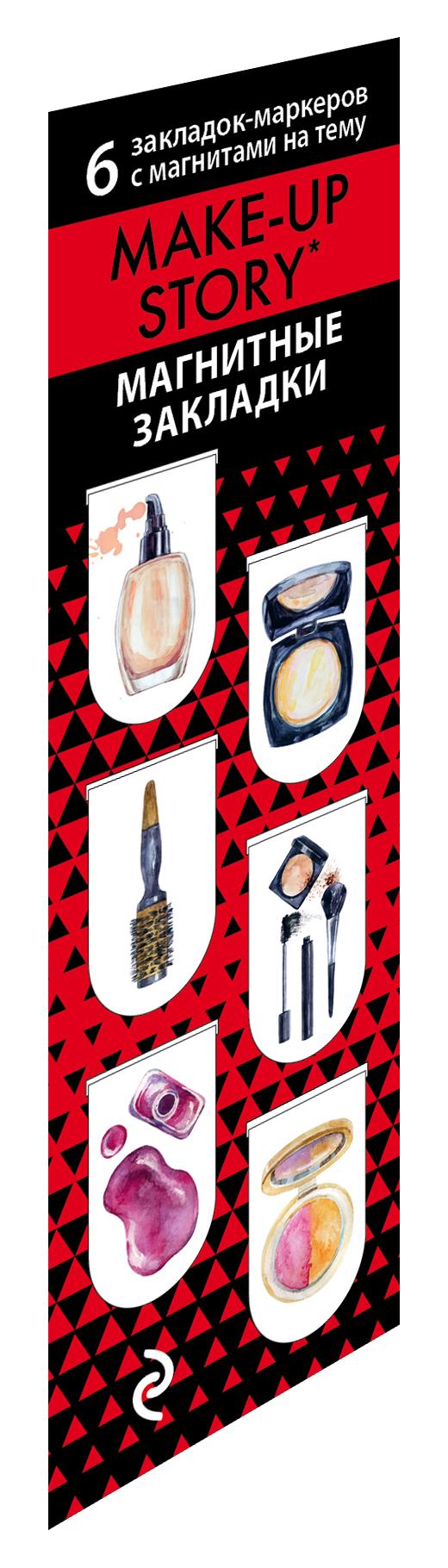 Магнитные закладки. Make-up story. Косметическая история (6 закладок полукругл.)