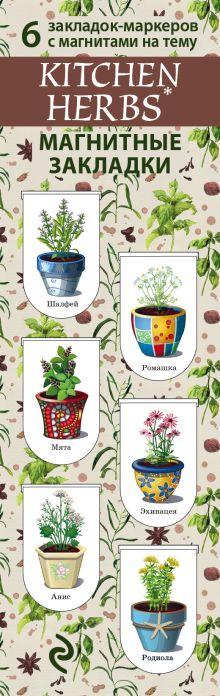 Обложка Магнитные закладки. Kitchen herbs. Пряности (6 закладок полукругл.)