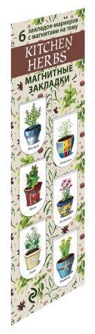 Магнитные закладки. Kitchen herbs. Пряности (6 закладок полукругл.)