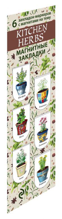 - Магнитные закладки. Kitchen herbs. Пряности (6 закладок полукругл.) обложка книги