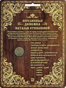 Степанова. Неразменная денежка Натальи Степановой(тёмная)