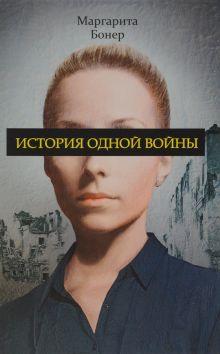 Бонер М. - История одной войны. Бонер М. обложка книги