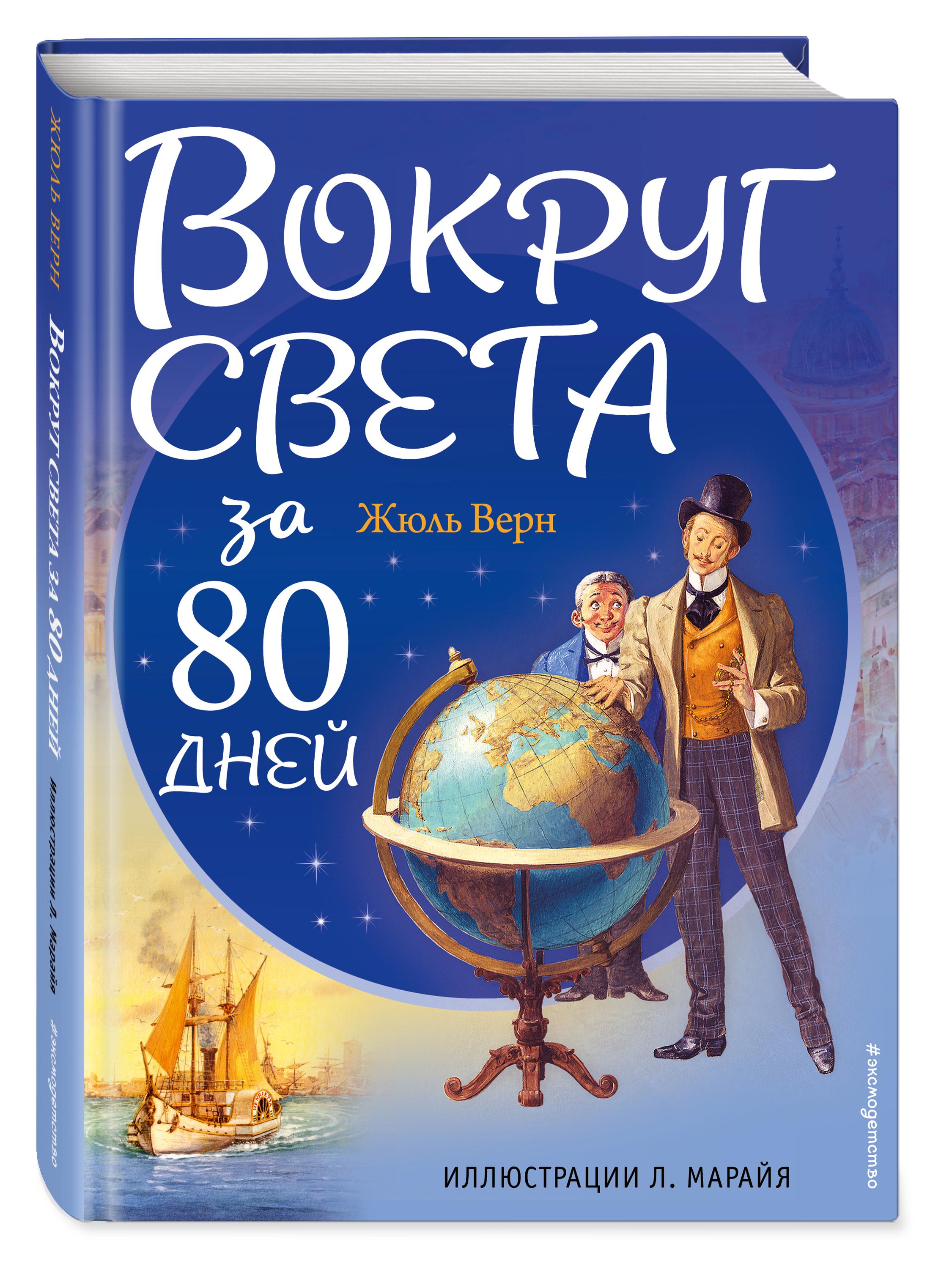 Вокруг света за 80 дней (ил. Л. Марайя)