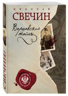 Свечин Н. - Варшавские тайны обложка книги