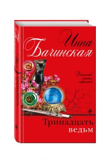 Бачинская И.Ю. - Тринадцать ведьм обложка книги