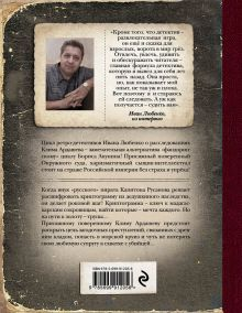 Обложка сзади Кровь на палубе Иван Любенко