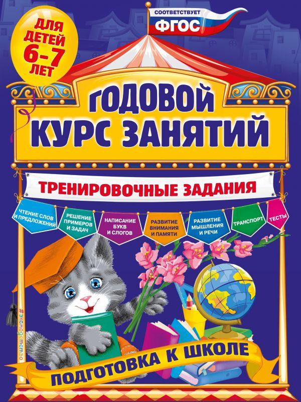 Книга Годовой курс занятий Тренировочные задания для детей ...