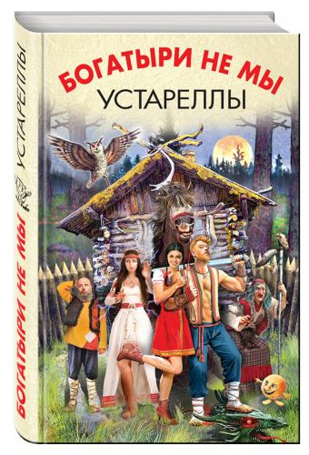 Богатыри не мы. Устареллы Злотников Р., Белянин А., Головачёв В. и др.