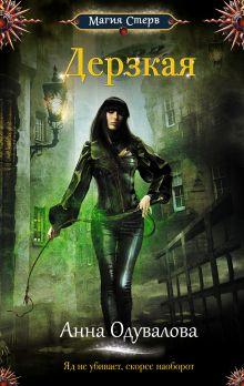 Дерзкая обложка книги