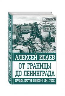 Исаев А.В. - От границы до Ленинграда. Правда против мифов о 1941 годе обложка книги