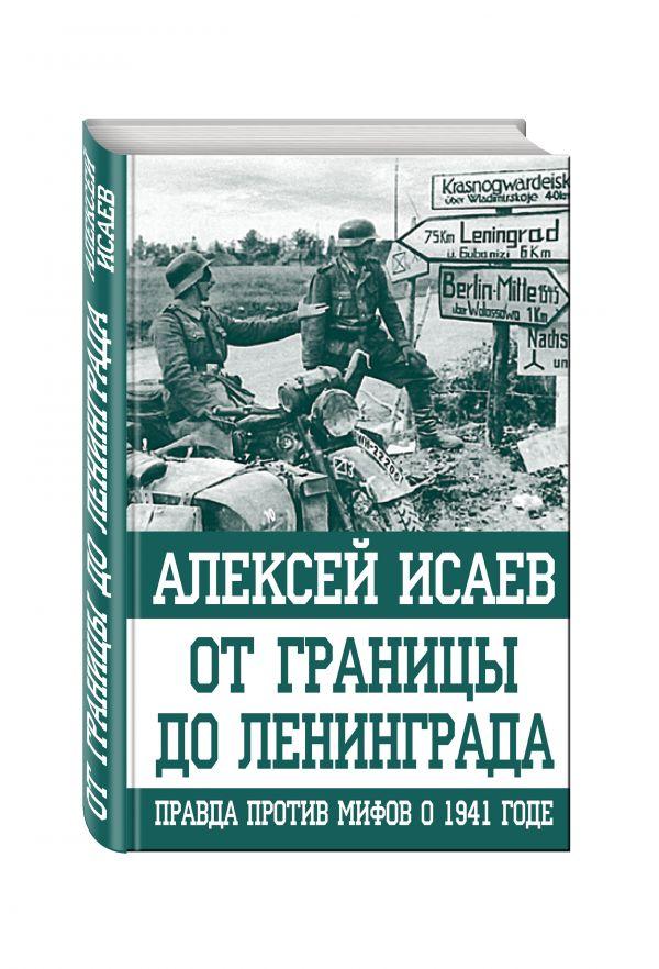 От границы до Ленинграда. Правда против мифов о 1941 годе