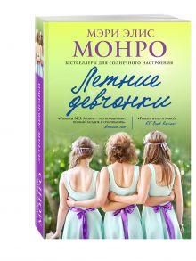 Монро М.Э. - Летние девчонки обложка книги