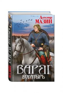 Мазин А.В. - Варяг. Богатырь обложка книги