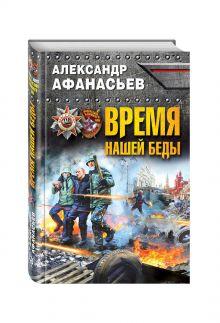 Афанасьев А. - Время нашей беды обложка книги
