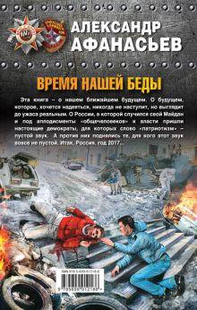 Обложка сзади Время нашей беды Александр Афанасьев