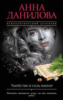 Данилова А.В. - Убийство в соль минор обложка книги