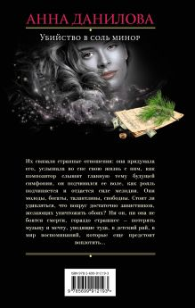 Обложка сзади Убийство в соль минор Анна Данилова