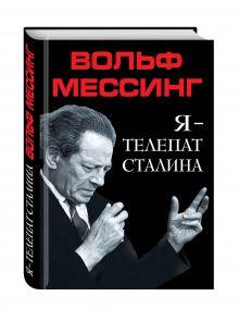 Мессинг В. - Я – телепат Сталина обложка книги
