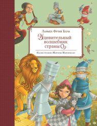 Удивительный волшебник Страны Оз (ил. М. Маринелли)